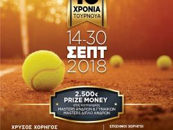 FILOTHEI TENNIS OPEN 2018 (Αναβολή)
